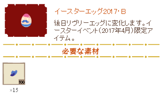 Easter2017_レシピ イースターエッグ2017・B.png